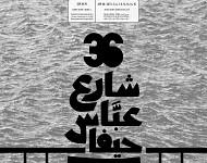 مسرحية 36 شارع عباس حيفا