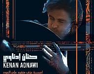 Kinan Adnawi live in concert