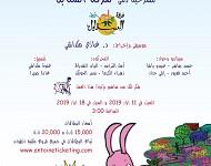 حكايات الأرنب زنبق مسرحية دمى لفرقة السنابل على خشبة مسرح المدينة