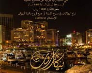 جوقة بيكار بيروت - أمسية  تراثية طربية