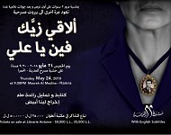 Alaki Zayak fein ya Ali / ألاقي زيك فين يا علي
